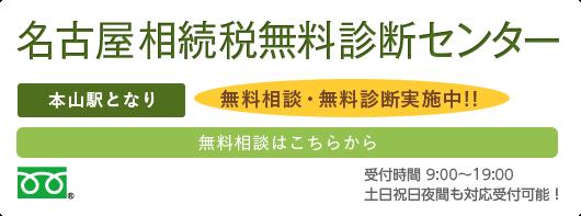 名古屋相続性無料診断センター 覚王山駅徒歩1分 無料相談・室生診断実施中 0120-339-719