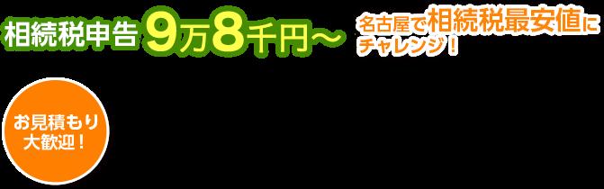 相続税申告 名古屋で相続税最安値にチャレンジ! お見積り大歓迎!