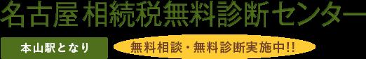 名古屋相続税無料診断センター 本山駅1番出口から徒歩30秒 無料相談・無料診断実施中