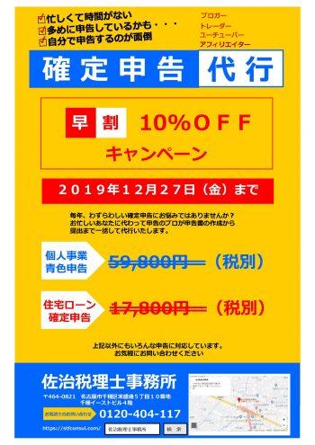 191202 Final tax return discount campaign